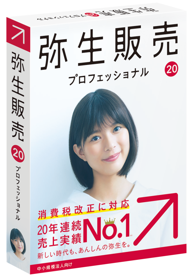 弥生20シリーズ