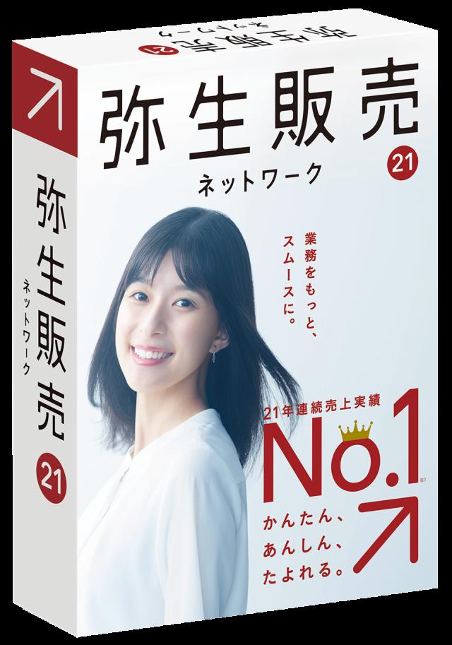 弥生販売  21 ネットワーク 3ライセンス with SQL