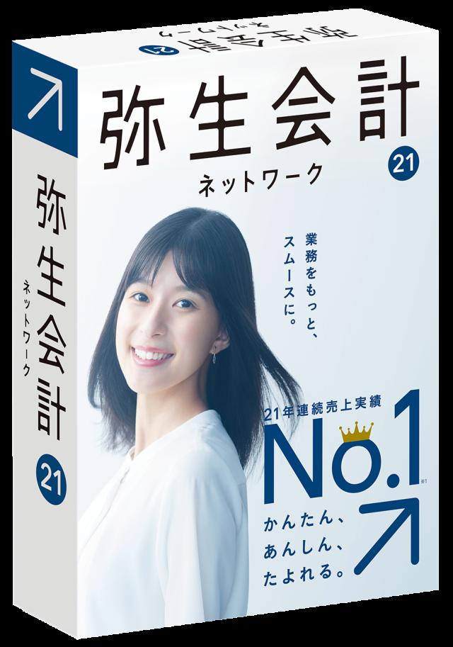 弥生会計  21 ネットワーク 3ライセンス with SQL
