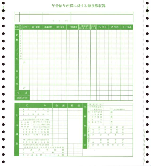 OBC 5066 源泉徴収簿 500枚入 連続用紙