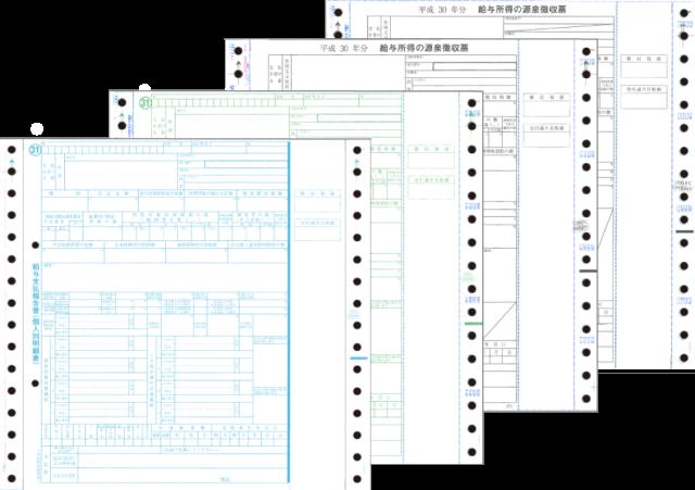 OBC 6009-A18 源泉徴収票(平成30年分)【2018年11月2日発送開始!】