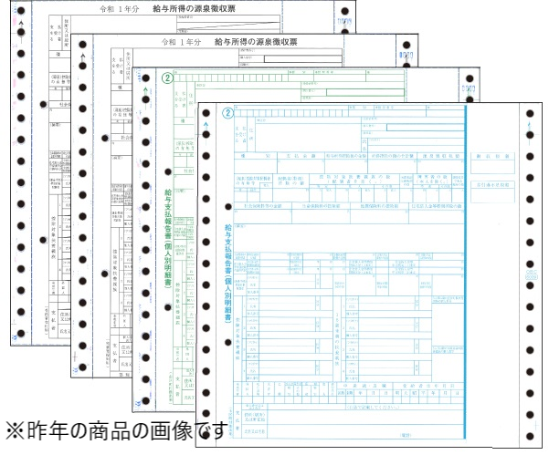 OBC 6009-A20 源泉徴収票(令和2年分)【2020年11月4日発送開始!】