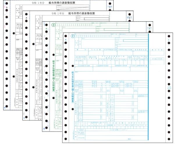 OBC 6009-A19 源泉徴収票(令和1年分)【2019年11月05日発送開始!】