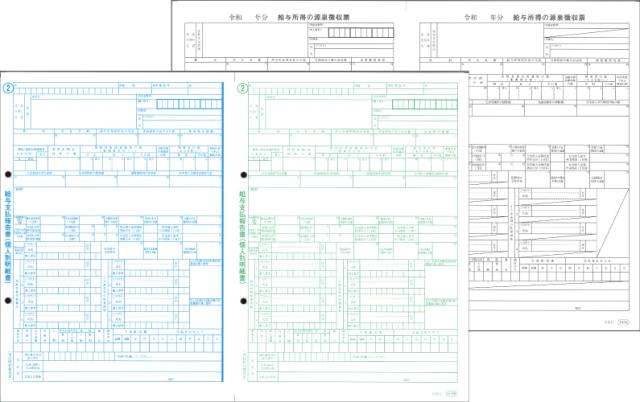 OBC 6109-A19 単票源泉徴収票(令和1年分)【2019年11月05日発送開始!】