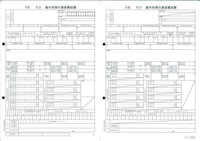 OBC 6109-G19 単票源泉徴収票(給与支払報告書なしタイプ) 100セット【2019年11月5日発送開始!】