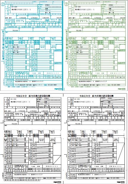 エプソン AC25R01 源泉徴収票 (令和元年 A4単票) 1000枚 (500セット) 【2019年11月26日発売開始】