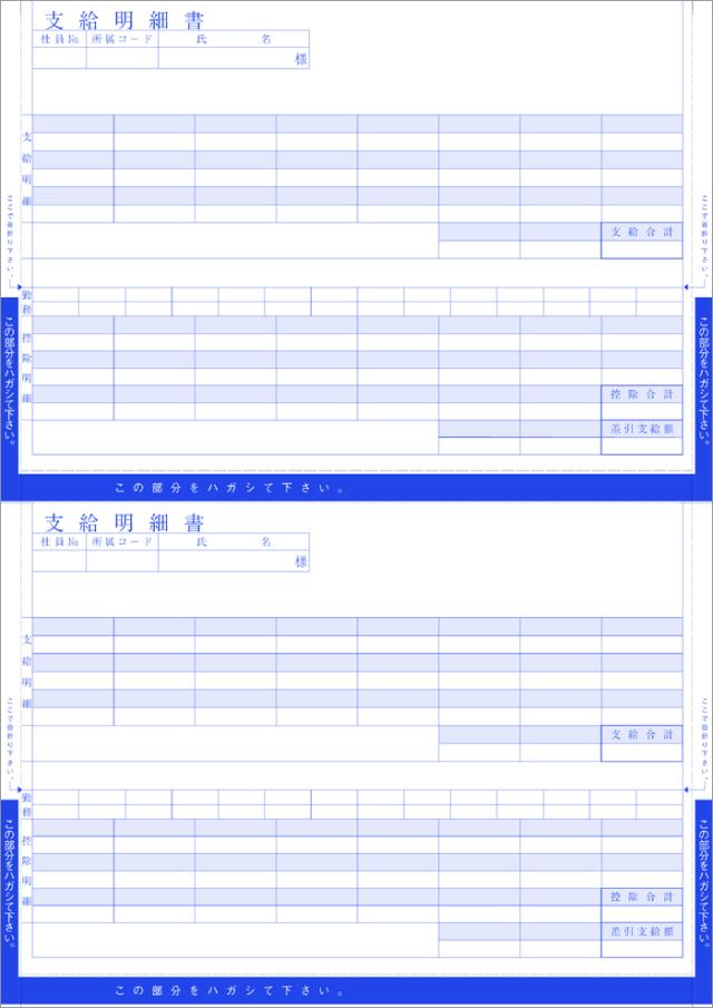BSL BK-2003 給与明細(折封式)  200枚