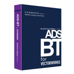 ADS-BT for Vectorworks 2021 スタンドアロン版用