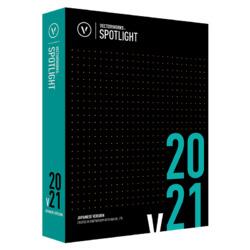 Vectorworks Spotlight 2021 スタンドアロン版