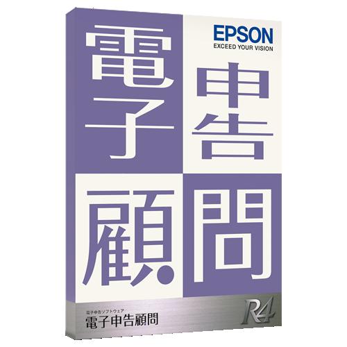 エプソン 電子申告顧問R4 Ver.19.1 平成31年(令和元年) 1ユーザー KDS1V191