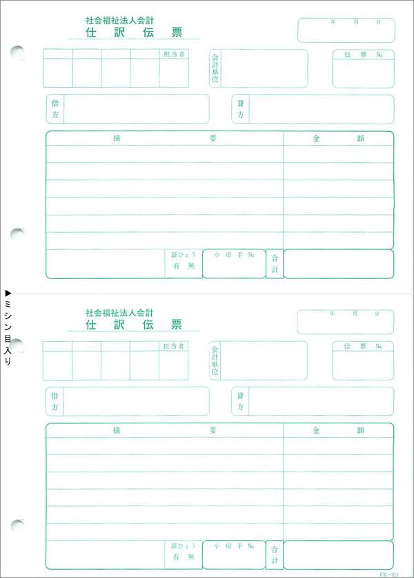 応研 FK-011 社会福祉法人 仕訳伝票 福祉大臣用 500枚