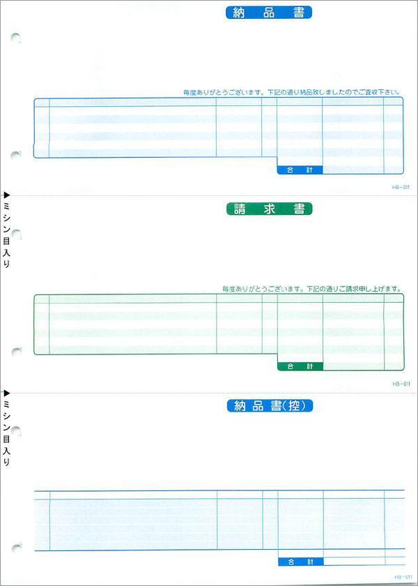 応研 HB-011 納品書(納・請・納控) 販売大臣用 1000枚