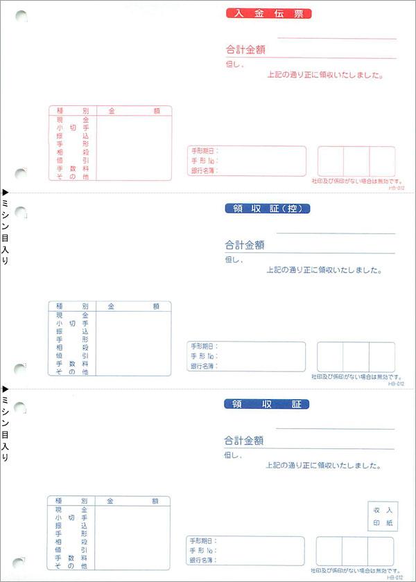 応研 HB-012 領収証(ページプリンタ用) 1000枚