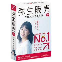 弥生販売  21 プロフェッショナル (ユーザー登録済み製品)