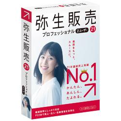 弥生販売  21 プロフェッショナル 2ユーザー (ユーザー登録済み製品)