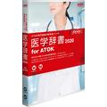 医学辞書2020 for ATOK 通常版