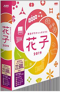 花子2019 通常版
