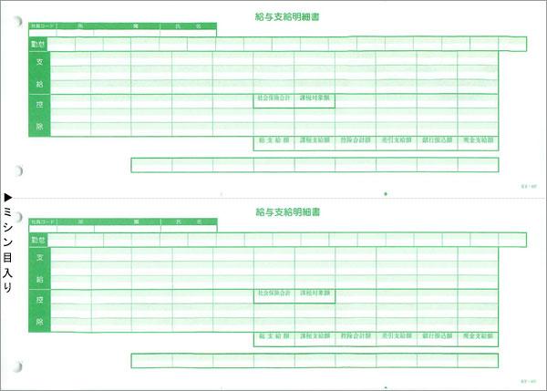 応研 KY-407 支給明細書(ページプリンタ用A4ヨコ) 給与大臣用 1000枚