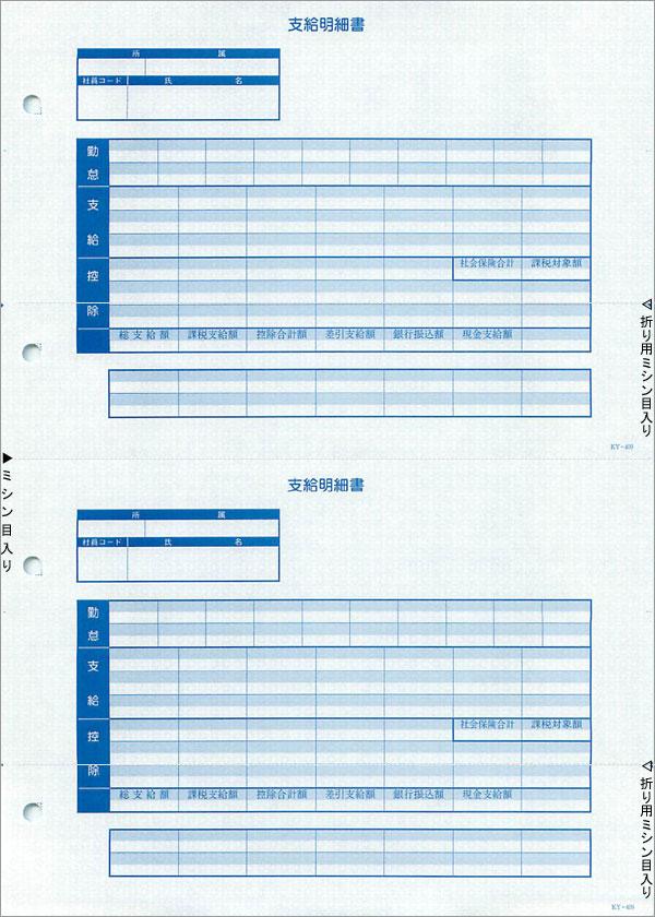 応研 KY-409 支給明細書(ページプリンタ用A4) 500枚