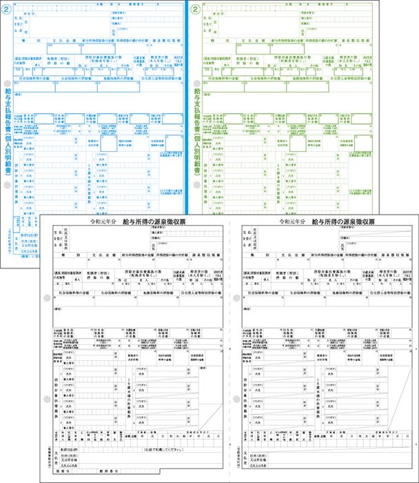 応研 KY-464 源泉徴収票(単票用紙) A4 100人分 (令和元年度版)【2019年11月8日より 出荷開始!】