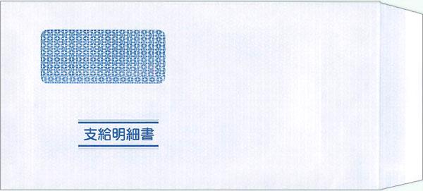 応研 KY-481 封筒(支給明細書応研 KY-409専用) 500枚