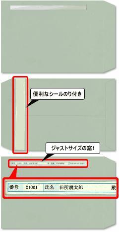 弥生 333125 給与明細書ページプリンタ用紙専用窓付封筒(500枚)
