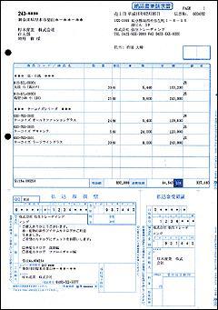 弥生 334404 郵便払込取扱票付納品書(払込人負担) 500枚A4縦