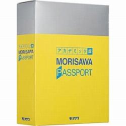 MORISAWA PASSPORTアカデミック版