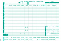 ミロク情報サービス 源泉徴収簿兼賃金台帳 A4ヨコ 30枚 MK0603-V4