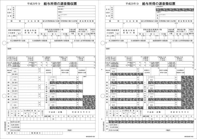 ミロク情報サービス 平成29年分所得税源泉徴収票(税務署、受給者用) 30枚