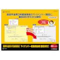 【特価】ヒサゴ MNOP002 第3号被保険者マイナンバー収集台紙 (委任状付) (20入り)