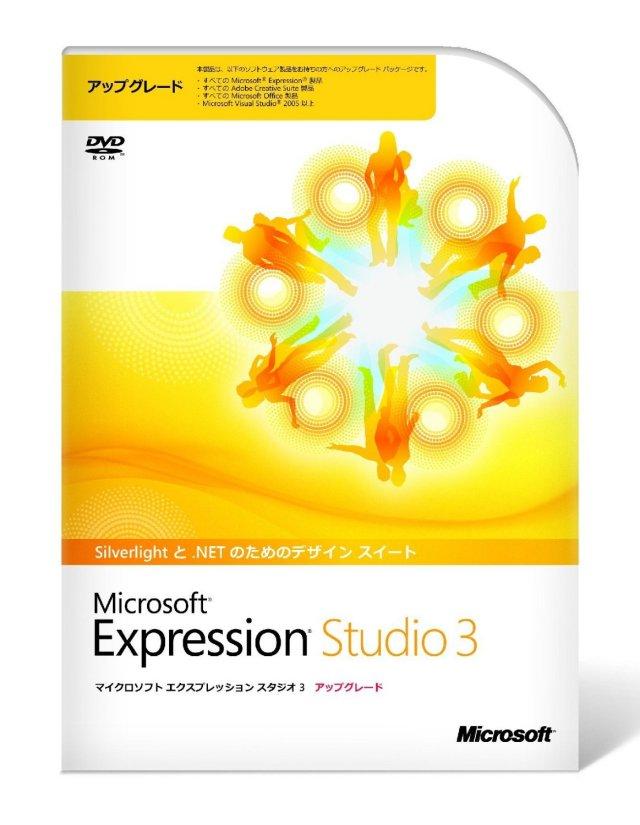 【特価】Expression Studio 3.0 アップグレード