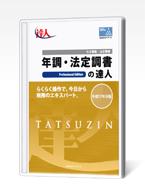 年調・法定調書の達人 令和元年分版 Professional Edition