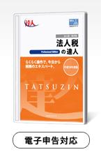 法人税の達人 平成31年度版 Professional Edition