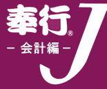 奉行J-会計編  【購入型(パッケージ)】(2020年5月末日販売終了)