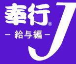 奉行J-給与編  【購入型(パッケージ)】(2020年5月末日販売終了)