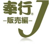 奉行J-販売編  【購入型(パッケージ)】(2020年5月末日販売終了)