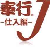 奉行J-仕入編  【購入型(パッケージ)】(2020年5月末日販売終了)