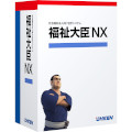 福祉大臣NX Super スタンドアロン