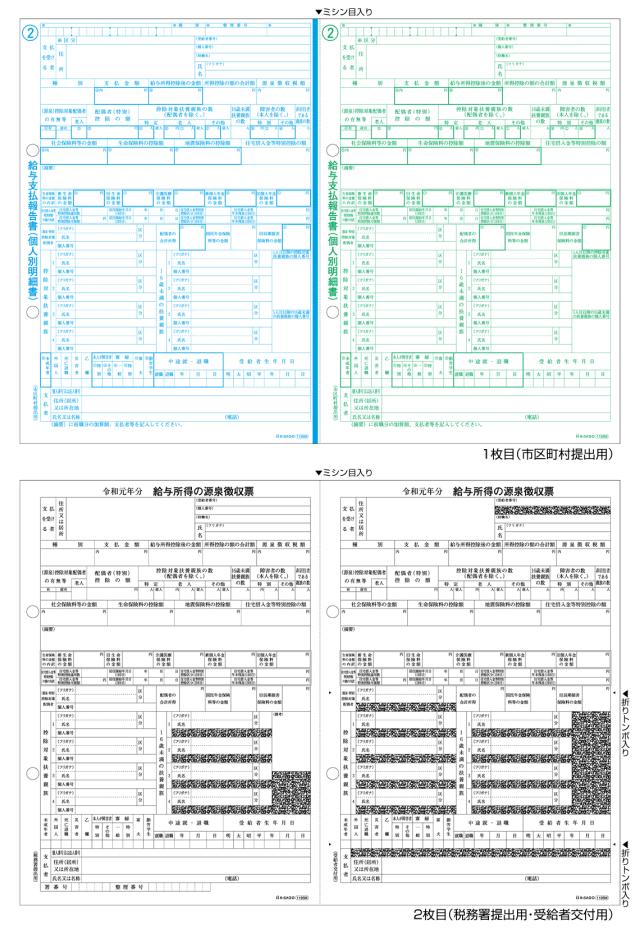 ヒサゴ OP1195MR 所得税源泉徴収票  A4 2面 2枚組(30セット入り)