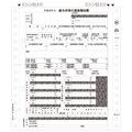 ヒサゴ OP386MCK 所得税源泉徴収票受給者交付用密封式(100セット入り)