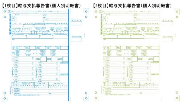 PCA  PA133F 源泉徴収票 連続用紙ドットプリンタ用 令和元年