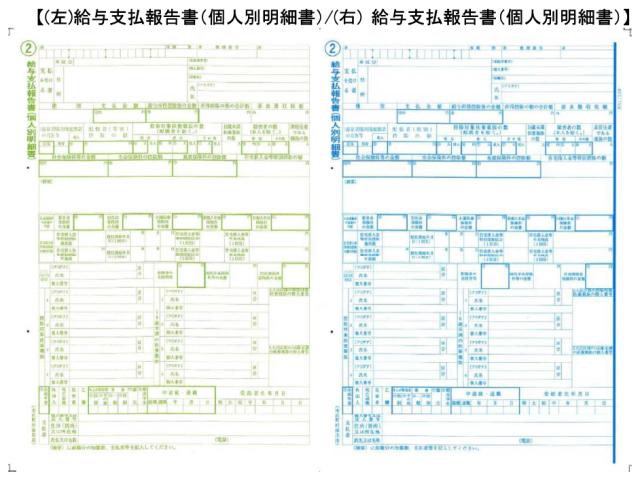PCA  PA1133F 源泉徴収票 単票用紙レーザープリンタ用 令和元年