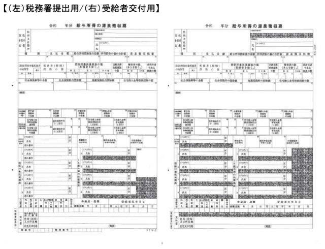 PCA  PA1132FA 令和2年退職者用源泉徴収票 単票用紙レーザープリンタ用(50名入)