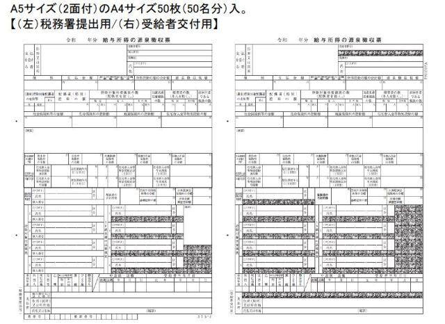 PCA  PA1132FA 令和4年退職者用源泉徴収票 単票用紙レーザープリンタ用(50名入)