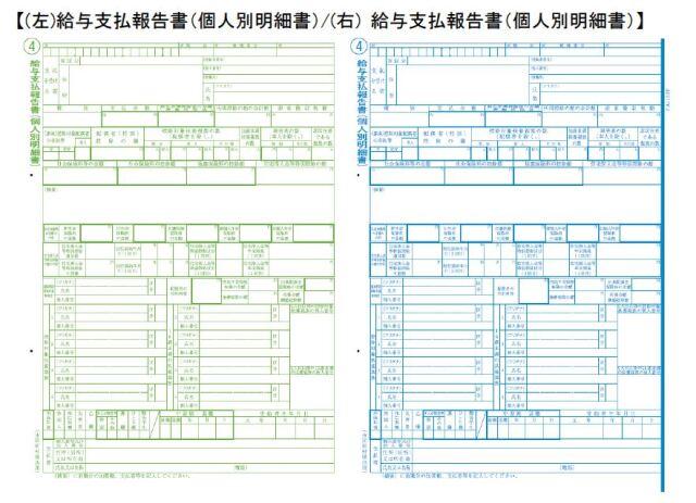 PCA PA1133F 源泉徴収票 単票用紙レーザープリンタ用 令和3年
