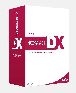 PCA建設業会計DX システムA