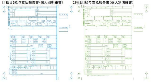 PCA PA133F 源泉徴収票 連続用紙ドットプリンタ用 令和3年