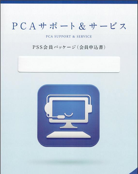 【PCA保守サポート】 PSS会員パッケージ Type A 1年