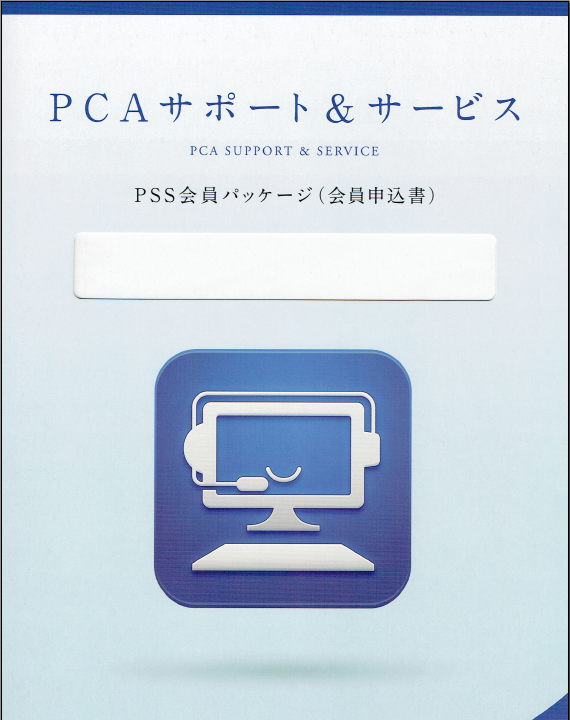 【PCA保守サポート】 PCA法定調書DX PSS会員パッケージ 1年 送付なし